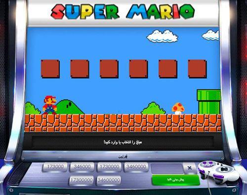 شرط بندی در بازی سوپر ماریو SUPER MARIO