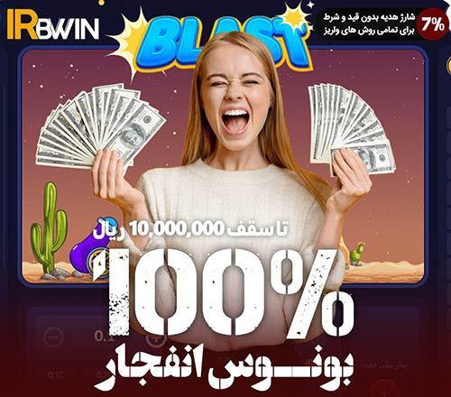 سایت آی آر بی وین IRBWIN