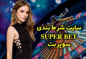 سایت سوپر بت SUPERBET آدرس جدید و با جوایز ویژه ثبت نام اول