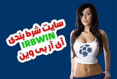 سایت آی آر بی وین IRBWIN با مجوز رسمی بین المللی شرط بندی