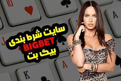 سایت بیگ بت BIGBET سایتی معتبر با درآمد 30 میلیون در ماه
