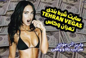 سایت تهران وگاس (Tehran Vegas) آدرس جدید بهترین سایت شرط بندی