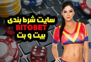 سایت بیت و بت BITOBET آدرس جدید و آموزش ثبت نام در سایت بیت و بت