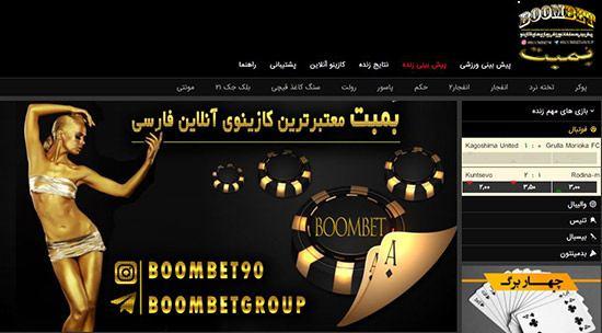 آدرس جدید سایت بمبت BOOMBET