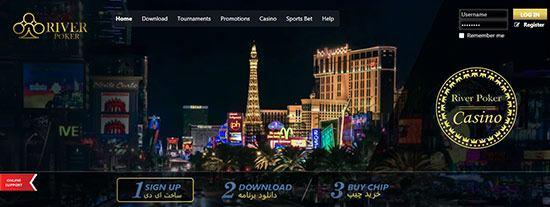 آدرس جدید سایت ریور پوکر River Poker
