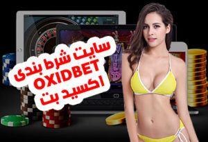 سایت اکسید بت OXIDBET الگوریتم ضریب ها در این سایت بسیار بالا است