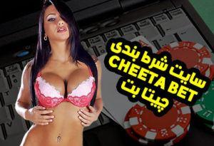 سایت شرط بندی چیتا بت CHEETA BET آدرس جدید سایت چیتا بت