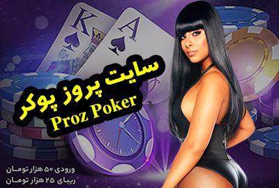 سایت پروز پوکر Prozpoker آدرس جدید بهترین سایت بازی پوکر