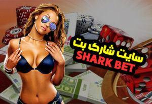 سایت شرط بندی شارک بت SHARKBET ضرایب عالی بازی انفجار اورجینال
