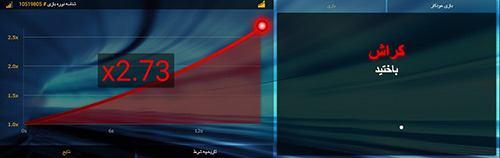 راز بازی انفجار چیست؟ آموزش رایگان بازی انفجار + سایت بازی انفجار