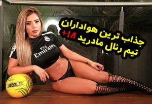 عکس های لخت دختران هوادار رئال مادرید 18+