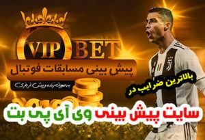 سایت شرط بندی وی آی پی بت VIPBET سایت بازی انفجار با درگاه بانکی