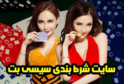 سایت سیسی بت SISIBET تبلیغ شده توسط شاخ معروف اینستاگرام روژان