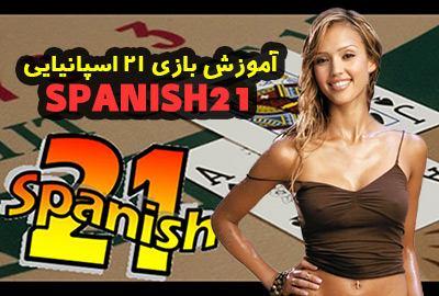 آموزش بازی 21 اسپانیایی (SPANISH21) + قوانین و راه های برد بلک جک