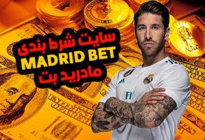 سایت شرط بندی مادرید بت Madrid Bet با بونوس 100 درصد و جوایز ویژه