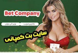 سایت بت کمپانی Bet Company آدرس جدید و بدون فیلتر سایت بت کمپانی