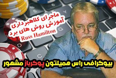 راس همیلتون پوکر باز مشهور سایت های شرط بندی کیست؟