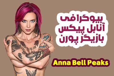 بیوگرافی آنابل پیکس بازیگر پورن آمریکایی Anna Bell Peaks + عکس
