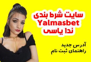سایت شرط بندی یلماس بت Yalmasbet سایت بازی انفجار ندا یاسی