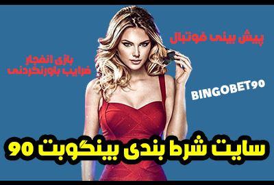 سایت بینگو بت (Bingobet90) سایت شرط بندی بازی انفجار و فوتبال
