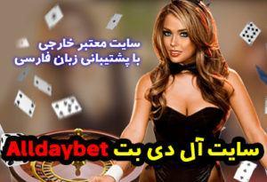 سایت شرط بندی آل دی بت ALL DAY BET با پشتیبانی از زبان فارسی
