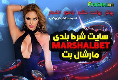 سایت مارشال بت MARSHAL BET سایت بازی انفجار با مجوز بین المللی