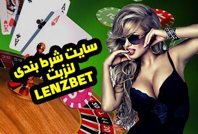 سایت شرط بندی لنز بت LENZBET بهترین سایت بازی انفجار با 4 زبان