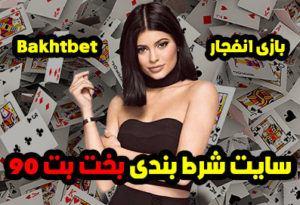 بخت بت 90 (Bakhtbet90) سایت شرط بندی معتبر با درگاه بانکی