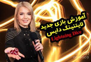 آموزش بازی لایتنینگ دایس (تاس رعد و برق) Lightning Dice