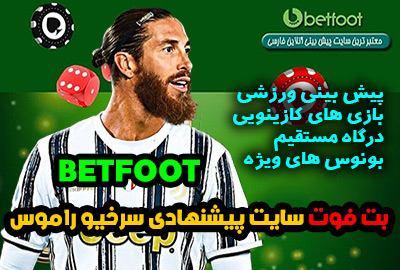 بت فوت Bet Foot سایت معتبر بازی انفجار و انواع مسابقات شرط بندی
