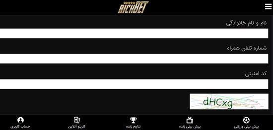 چگونه در سایت ریچ بت ثبت نام کنیم؟ «RICHBET»