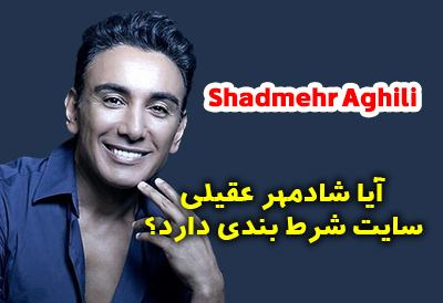 سایت شرط بندی شادمهر عقیلی Shadmehr Aghili اطلاعات و آدرس جدید