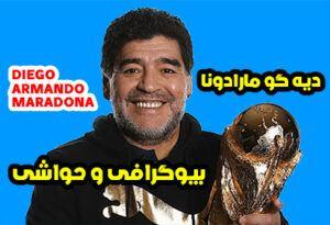بیوگرافی دیه گو مارادونا Diego Maradona زندگی نامه اسطوره فوتبال