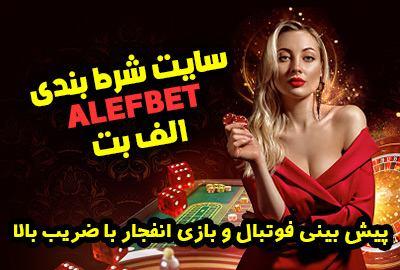 سایت الف بت Alef Bet آدرس جدید بهترین سایت شرط بندی فوتبال و انفجار