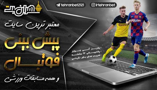 سایت تهران بت Tehran Bet