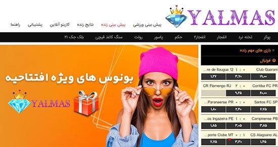 سایت ندا یاسی «یلماس بت Yalmasbet» آدرس بدون فیلتر