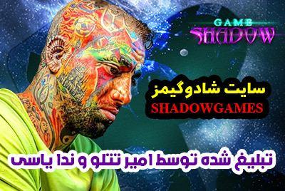 سایت شادو گیمز Shadow Games کازینو آنلاین معتبر با بونوس رایگان