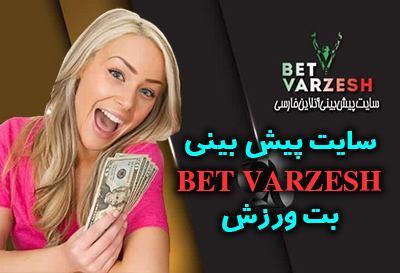 سایت بت ورزش Bet Varzesh انواع شرط بندی متنوع با درآمد میلیونی