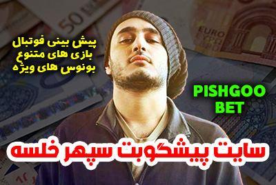 سایت شرط بندی پیشگو بت Pishgoo Bet سایت بازی انفجار سپهر خلسه