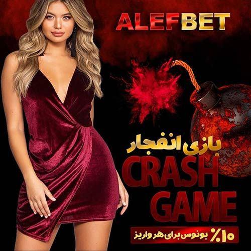 سایت بازی انفجار الف بت alefbet