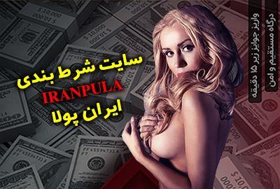 سایت ایران پولا Iran Pula سایت تخصصی بازی انفجار + آدرس جدید