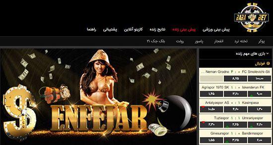 سایت بابابت Baba Bet