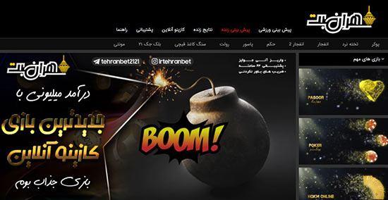 آدرس جدید سایت تهران بت Tehran Bet