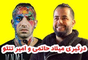 جزئیات درگیری امیر تتلو با میلاد حاتمی + عکس و علت دعوا