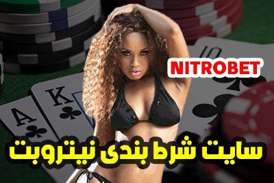 سایت شرط بندی نیتروبت NitroBet سایتی برای بردهای میلیونی در انفجار