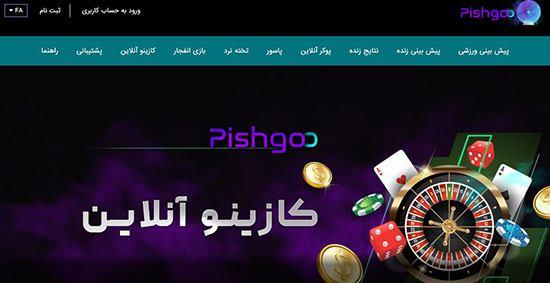 ادرس سایت شرط بندی پیشگو بت Pishgoo Bet