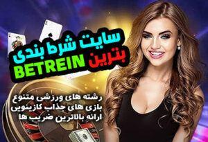 سایت بترین Bet Rein ضرایب معتبر بازی انفجار با درآمد بالا