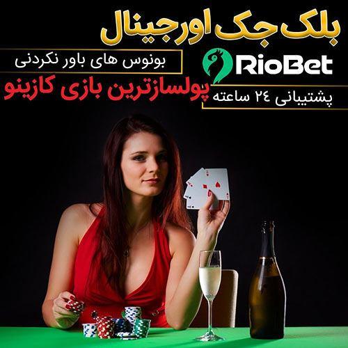 ادرس جدید سایت ریو بت Riobet