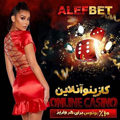 آدرس جدید سایت الف بت alefbet
