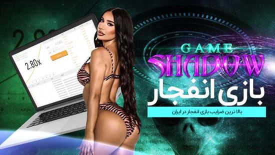 سایت شادو گیمز Shadow Games